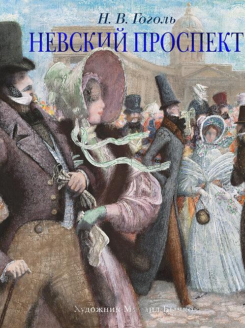 Николай Гоголь «Невский проспект (илл. Михаила Бычкова)»