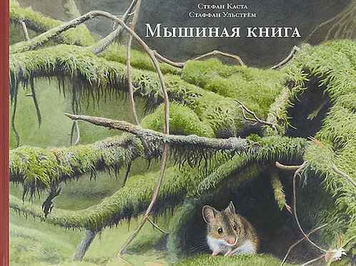 Стефан Каста «Мышиная книга»
