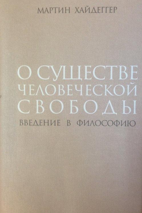 Мартин Хайдеггер «О существе человеческой свободы. Введение в философию»