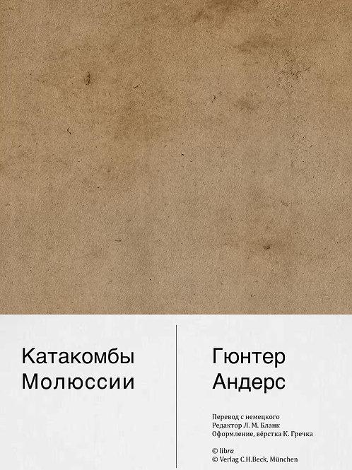Гюнтер Андерс «Катакомбы Молюссии»