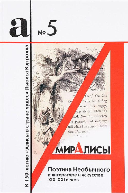 «Мир Алисы. Поэтика необычного в литературе и искусстве XIX-XXI веков»