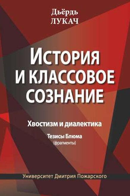 Дьёрдь Лукач «История и классовое сознание»