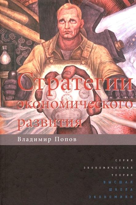 Владимир Попов «Стратегия экономического развития»