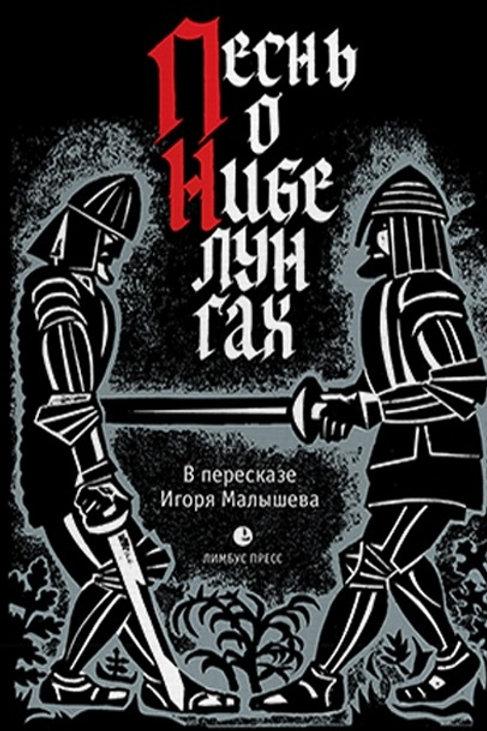 «Песнь о Нибелунгах» в пересказе Игоря Малышева