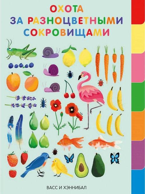 Нэ На Васс, Софи Хэннибал «Охота за разноцветными сокровищами»