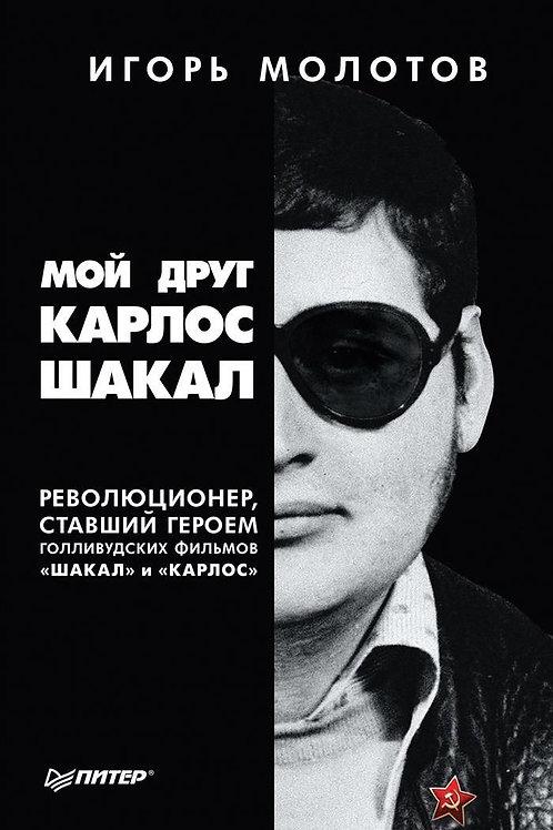 Игорь Молотов «Мой друг Карлос Шакал»