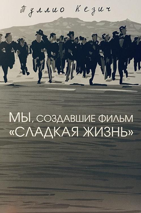 """Туллио Кезич «Мы, создавшие фильм """"Сладкая жизнь""""»"""