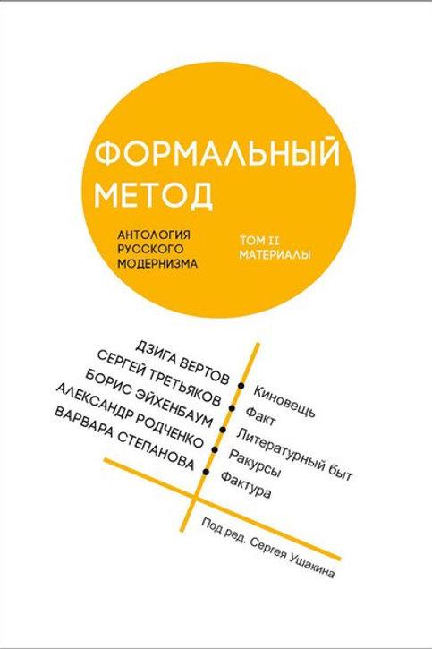 «Формальный метод: Антология русского модернизма. Том 2»