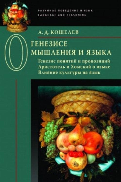 Алексей Кошелев «О генезисе мышления и языка»