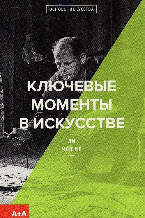 Ли Чешир «Ключевые моменты в искусстве»