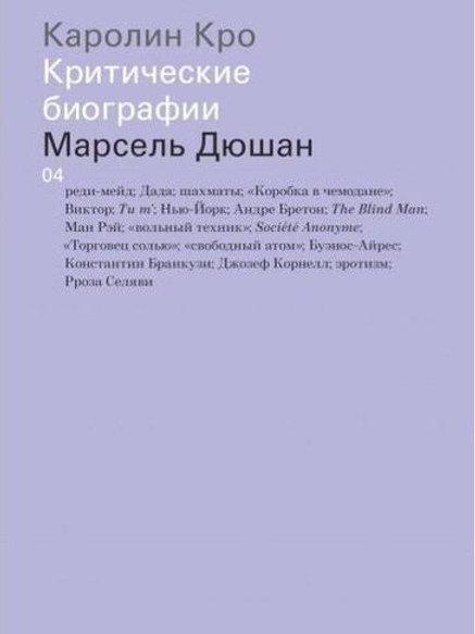 Каролин Кро «Марсель Дюшан»
