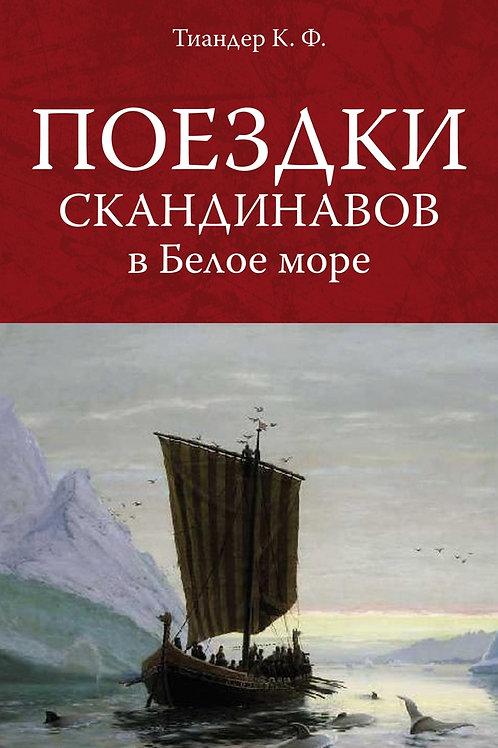 Карл Тиандер «Поездки скандинавов в Белое море»