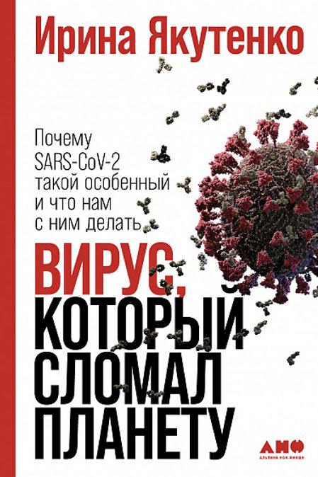 Ирина Якутенко «Вирус, который сломал планету»