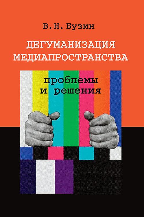 Валерий Бузин «Дегуманизация медиапространства: проблемы и решения»