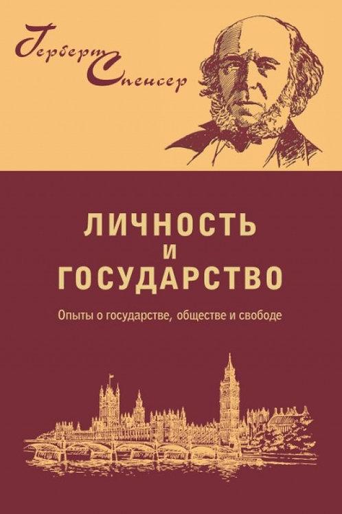Герберт Спенсер «Личность и государство»