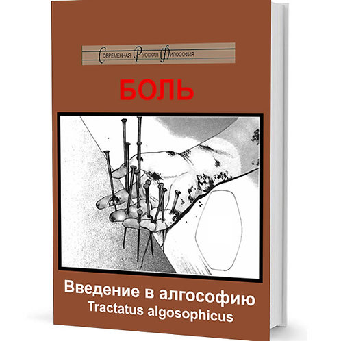 Михаил Бойк«Боль: Введение в алгософию. Tractatus algosophicus»