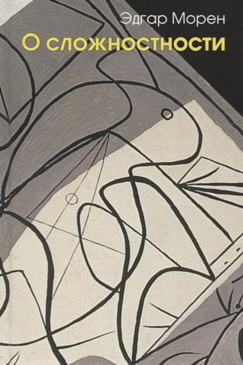 Эдгар Морен «О сложностности»