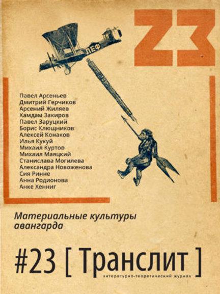 «Транслит» № 23 «Материальные культуры авангарда»