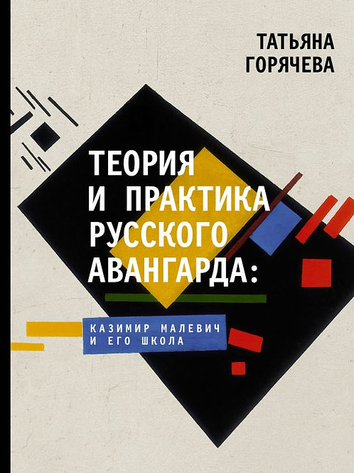 Татьяна Горячева «Теория и практика русского авангарда»