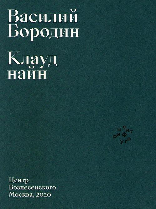 Василий Бородин «Клауд найн»