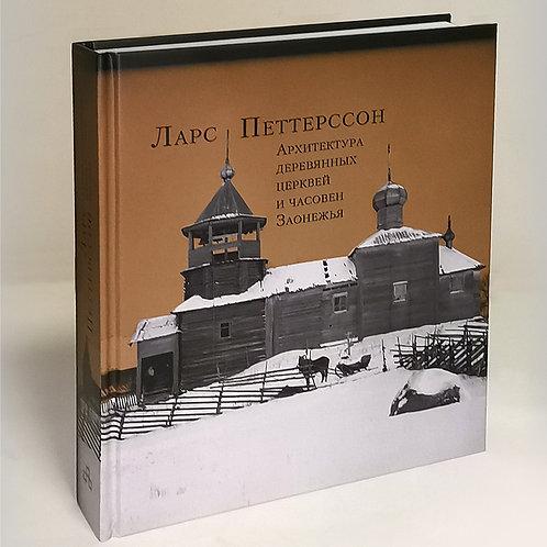 Ларс Петтерссон «Архитектура деревянных церквей и часовен Заонежья»