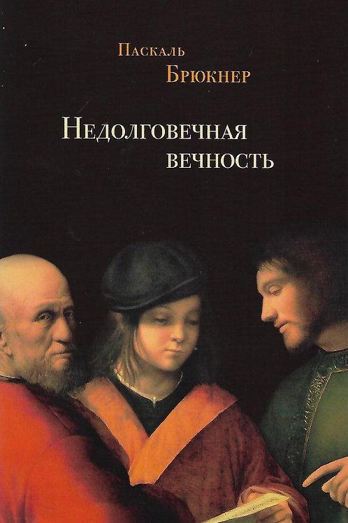 Паскаль Брюкнер «Недолговечная вечность: философия долголетия»