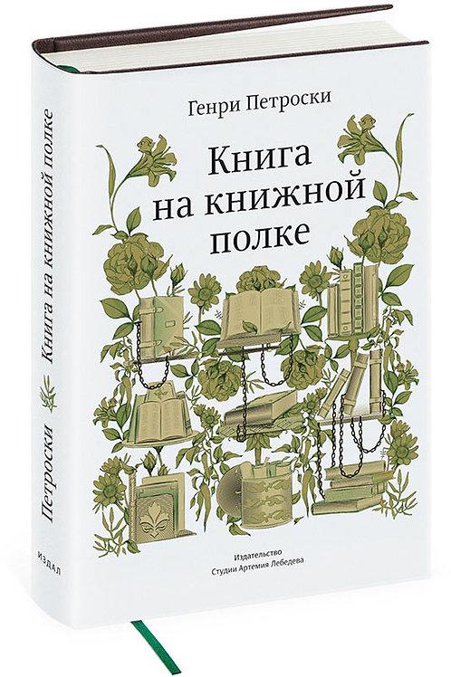 Генри Петроски «Книга на книжной полке»