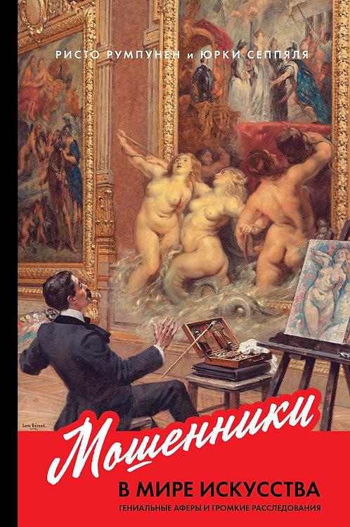Ристо Румпунен, Юрки Сеппяля «Мошенники в мире искусства»