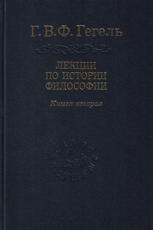 Георг Вильгельм Фридрих Гегель «Лекции по истории философии. Книга 2»
