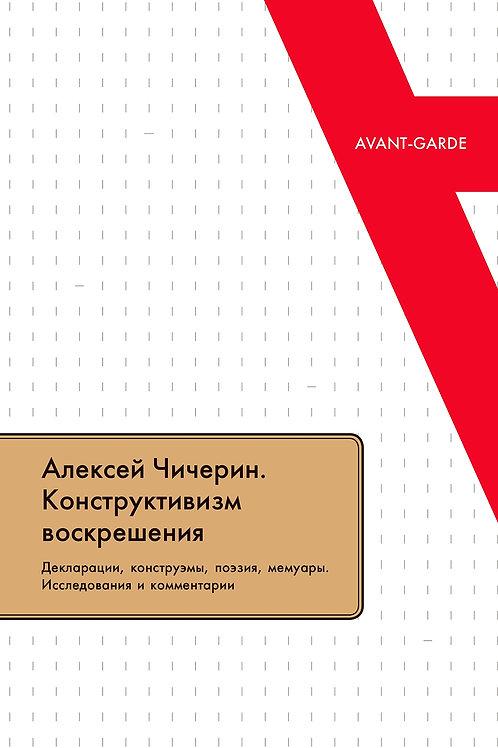 Алексей Чичерин «Конструктивизм воскрешения»