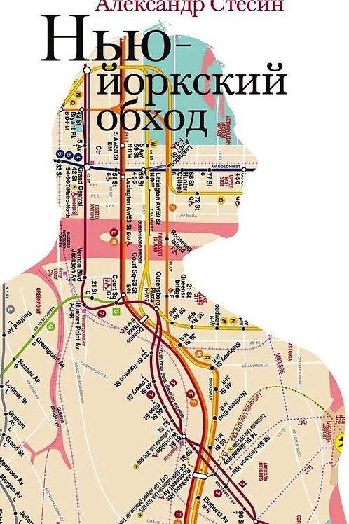 Александр Стесин «Нью-йоркский обход»