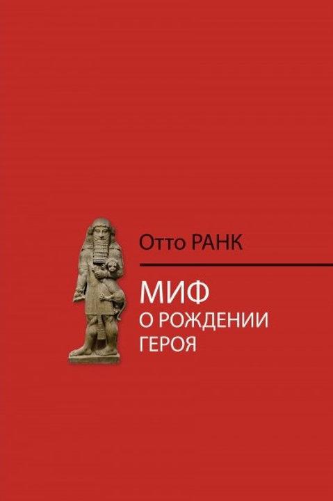 Отто Ранк «Миф о рождении героя»