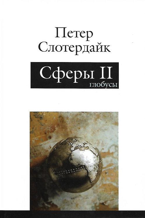 Петер Слотердайк «Сферы. Том II: Глобусы»
