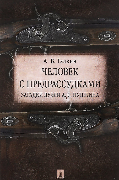 Александр Галкин «Человек с предрассудками. Загадки дуэли А.С. Пушкина»