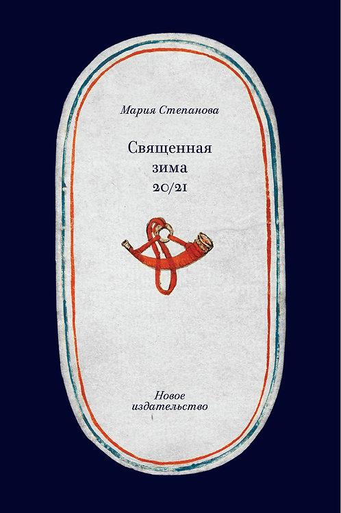 Мария Степанова «Священная зима 20/21»