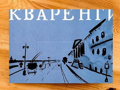 А. Маракулина, И. Саблин, Е. Андреева «Джакомо Кваренги»