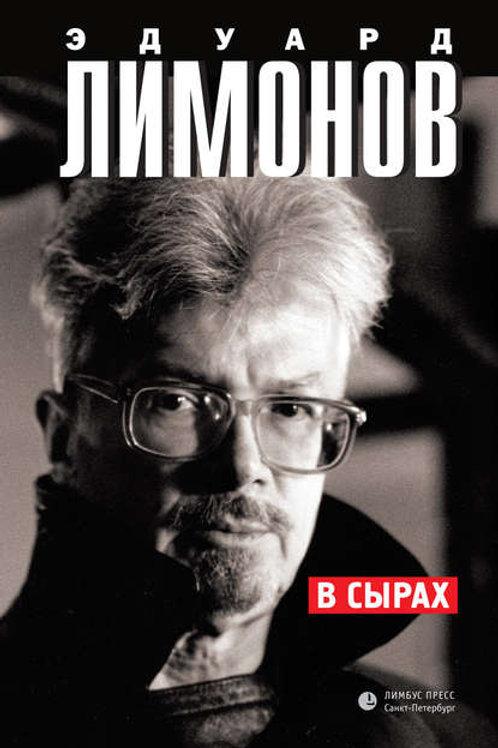 Эдуард Лимонов «В Сырах»