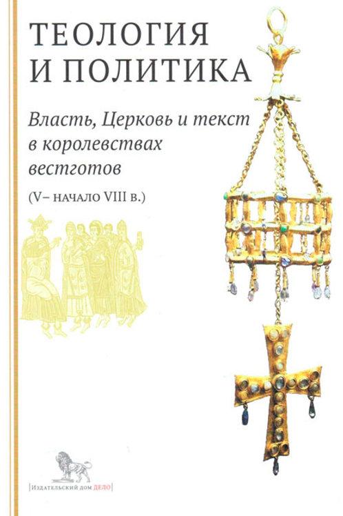 «Теология и политика: власть, Церковь и текст в королевствах вестготов»