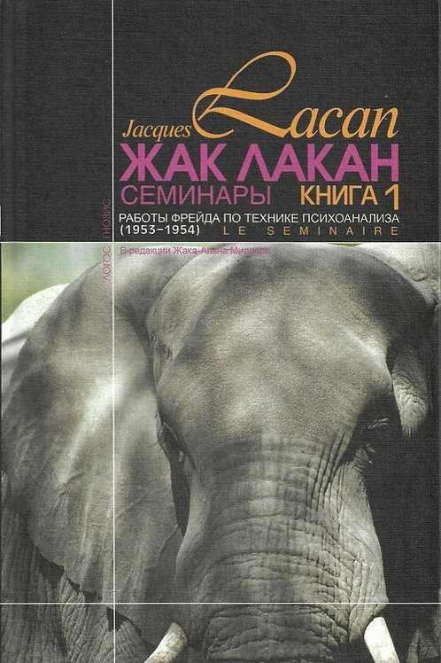 Жак Лакан «Семинары. Книга 1. Работы Фрейда по технике психоанализа»