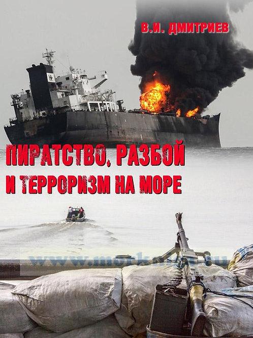 Владимир Дмитриев «Пиратство, разбой и терроризм на море»