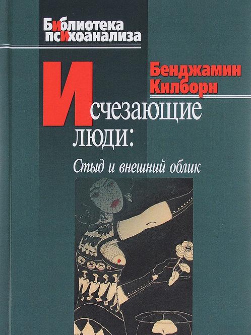 Бенджамин Килборн «Исчезающие люди: стыд и внешний облик»