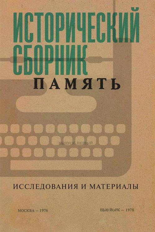 """«Исторический сборник """"Память""""»"""