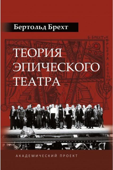 Бертольд Брехт «Теория эпического театра»