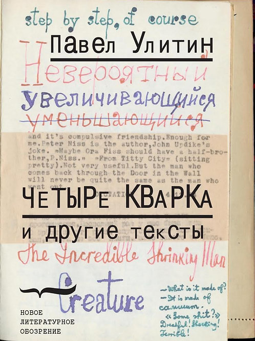 "Павел Улитин «""Четыре кварка"" и другие тексты»"
