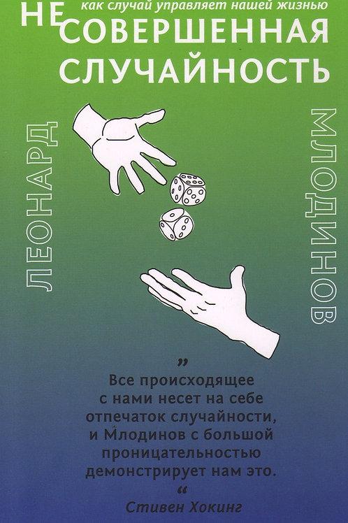 Леонард Млодинов «(Не)совершенная случайность»