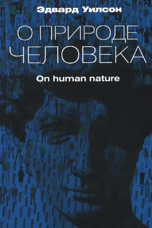 Эдвард Уилсон «О природе человека»