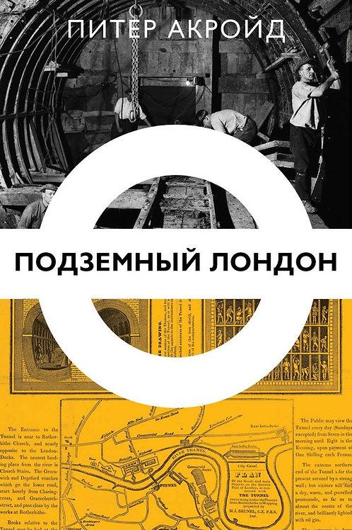 Питер Акройд «Подземный Лондон»