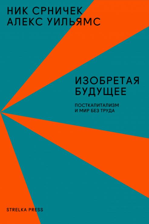 Ник Срничек, Алекс Уильямс «Изобретая будущее»