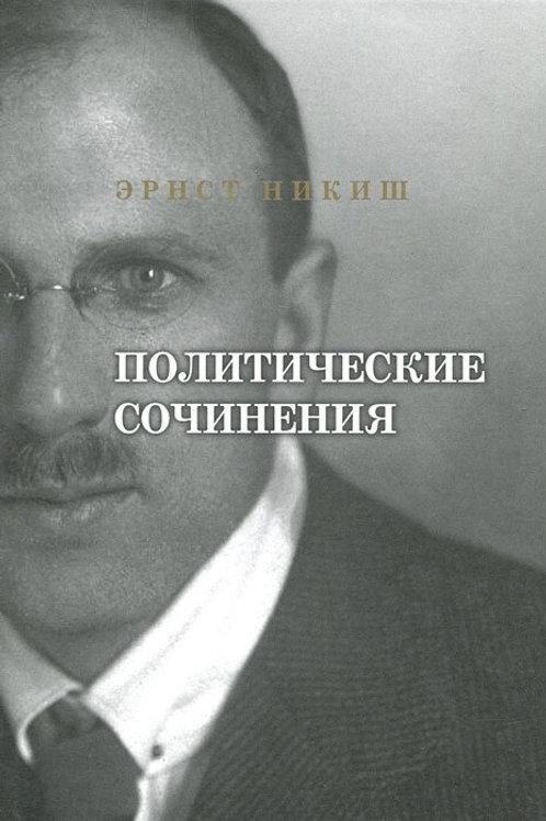 Эрнст Никиш «Политические сочинения»