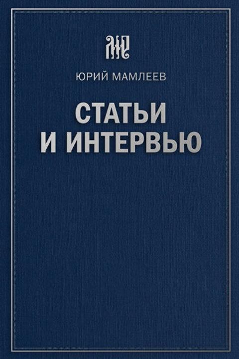 Юрий Мамлеев «Статьи и интервью»